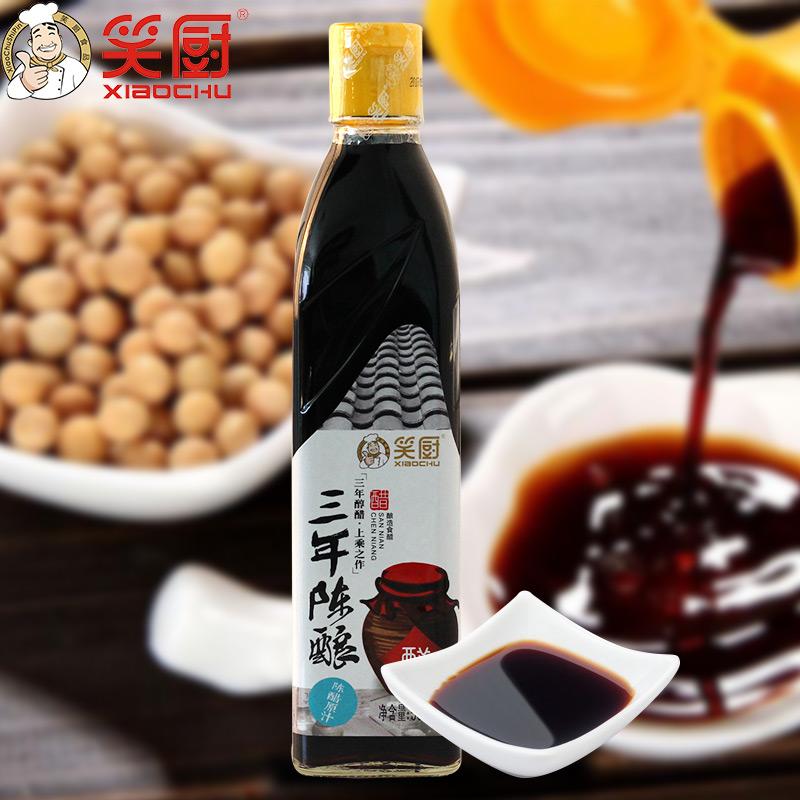 500ml三年陳釀食醋